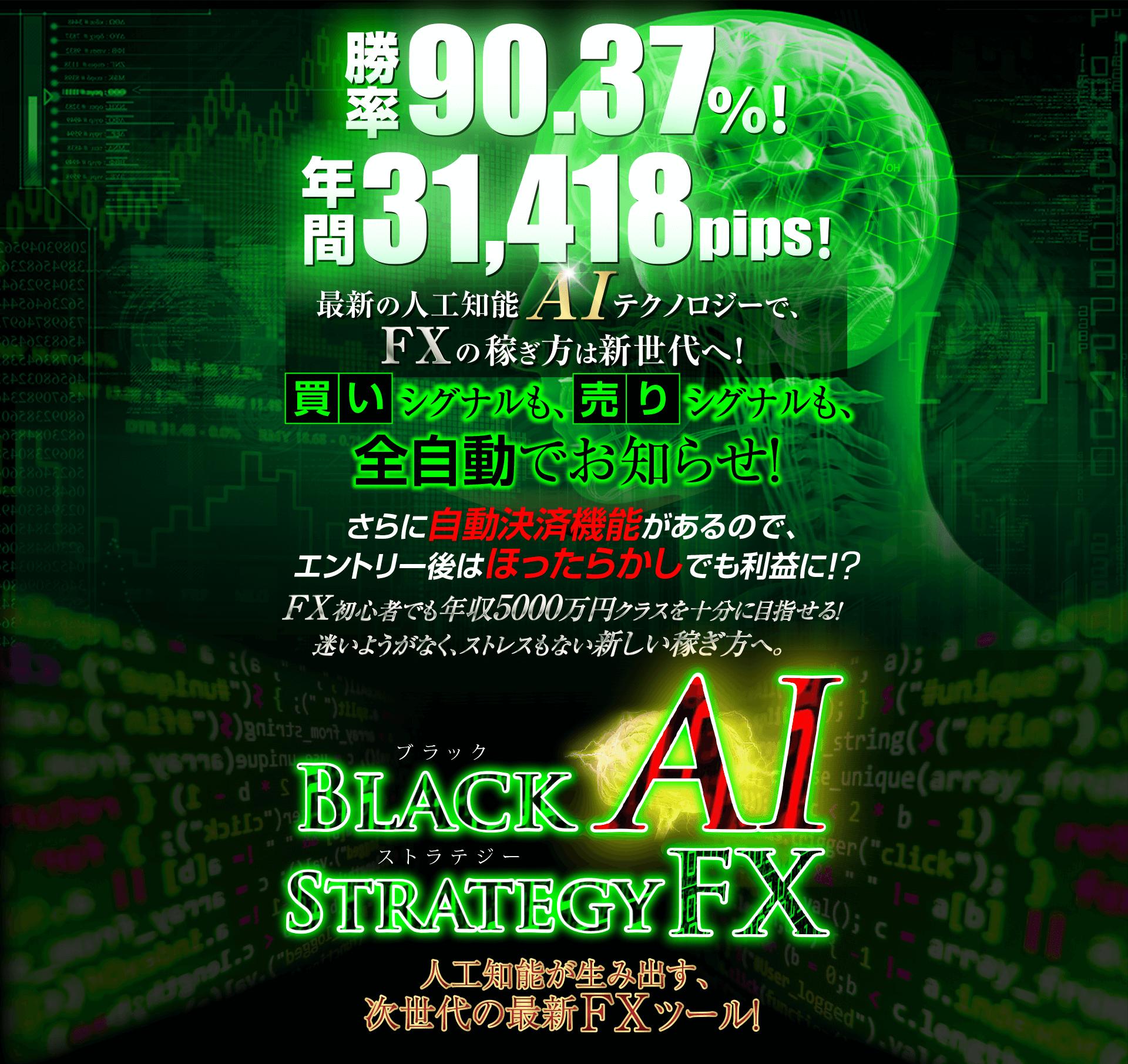 Black AI・ストラテジーfx